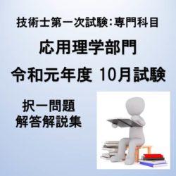 第一次試験【応用理学部門】令和元年度10月試験 解答解説集