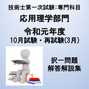 応用理学部門 第一次試験 解答解説集